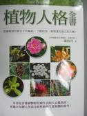 【書寶二手書T1/動植物_JLX】植物人格全書_溫佑君