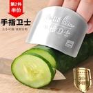 304不銹鋼切菜護手器手指衛士多功能手指保護套防護器 電購3C