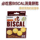 ★現代必吃客biscal 消臭餅乾170g(0203/1127)