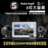 響尾蛇/全球鷹 S1 S-MODEL(送16G)機車雙錄行車記錄器