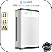 《飛翔無線3C》AURABEAT NSP-X1 AG+銀離子 空氣清淨機◉公司貨◉居家辦公去除異味◉適用約15坪