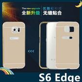 三星 Galaxy S6 Edge 金屬邊框+PC背板保護套 二合一推拉款 超薄輕便 耐用不掉色 手機套 手機殼