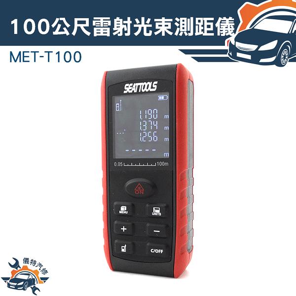 『儀特汽修』測距儀 間接量測 量招牌 吊車高度 冷光 可裝腳架 100公尺 MET-T100