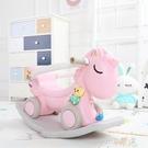 兒童玩具木馬1-6周歲塑料搖搖馬嬰兒寶寶周歲生日禮物兩用小木馬CY『小淇嚴選』