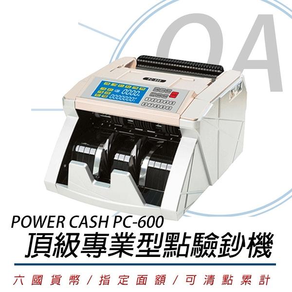 【高士資訊】POWER CASH PC-600 頂級 六國貨幣 專業型 防偽 點驗鈔機 驗鈔機 PC600