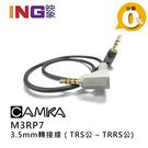 【6期0利率】CAMKA M3RP7 3.5mm 轉接線 (( TRS公 轉 TRRS公)) 手機收音