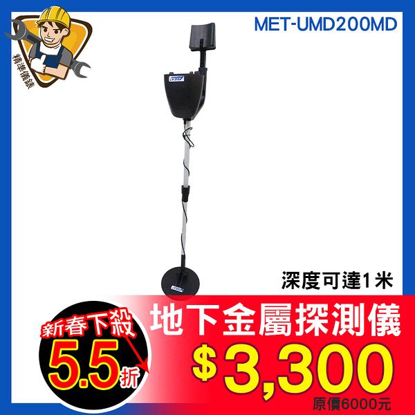 地下金屬探測機 限時下殺3300元 新春特惠 附收據免運 精準儀錶 MET-UMD200MD