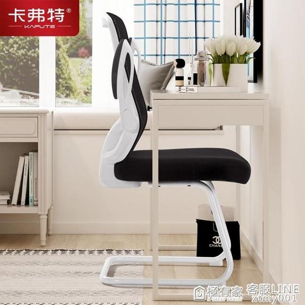 卡弗特電腦椅家用書桌學習椅學生寫字椅靠背弓形座椅簡約辦公椅子 ATF 極有家