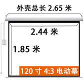 壁掛升降貼牆電動遙控會議室抗光投影幕布鐳射投影儀機幕布金屬螢幕家用Ps:白波仟材質120寸