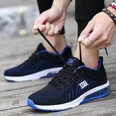 氣墊鞋 男鞋氣墊運動鞋減震飛織網布鞋防臭跑步鞋子休閒韓版透氣旅游鞋男 第六空間