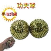 磁性 健康球 功夫球 2顆1組賣 復健器材 有按摩顆粒 手指運動(22-210)