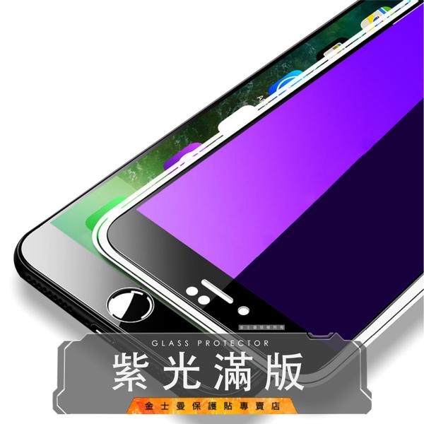 (金士曼) 抗紫光 滿版 保護貼 玻璃貼 抗藍光 iphone 11 SE X Xs XR iphone8 i7 i6