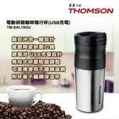 *免運費* THOMSON 電動研磨咖啡隨行杯(USB充電) TM-SAL18GU