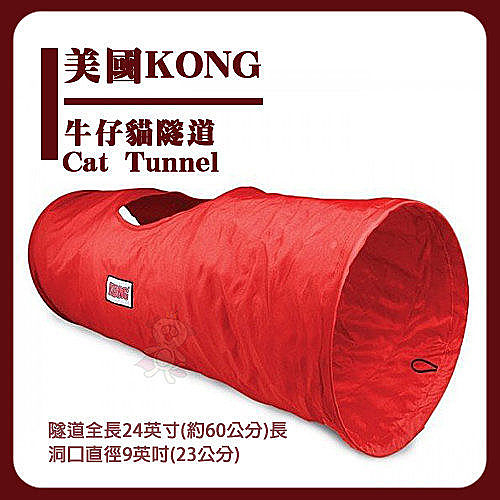 *KING WANG*美國KONG《貓咪隧道Cat Tunnel》(CA41)