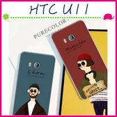 HTC U11 5.5吋 情侶款手機殼 彩繪磨砂保護套 PC硬殼手機套 搞怪背蓋 個性保護殼 後蓋 大叔