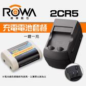 【現貨】2CR5 電池套餐 1鋰1充 充電電池+充電器 樂華 R2CR5 ROWA 135底片傳統相機