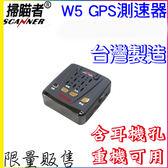 【真黃金眼】掃瞄者 隨插即可使用GPS-新一代W5 GPS測速器  附耳機孔重機可用 台灣製造