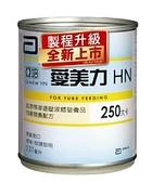 亞培 愛美力 Osmolite HN (237ml /24罐)【杏一】