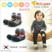 ✿蟲寶寶✿【韓國 Attipas】科學家送給寶寶的第一雙鞋 走路超easy 幼兒襪型學步鞋 - 時尚系列