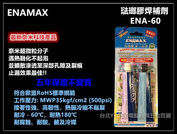【台北益昌】ENAMAX 琺瑯膠焊補劑 ENA-60 抓漏 焊補第一品牌 非AB膠塑鋼土 最新奈米科技產品