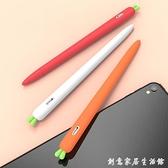 蘋果ApplePencil筆套一代二代保護套蘿卜硅膠筆尖套收納筆盒分體 創意家居