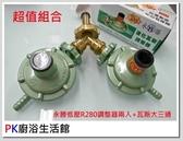 ❤PK 廚浴 館❤高雄桶裝瓦斯爐熱水器零件永勝低壓R280 瓦斯調整器x2 大三通/送四個束環