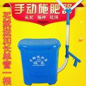 農用施肥器手動多功能背負式溜肥機追肥器工具玉米蔬菜顆粒化肥機igo「摩登大道」