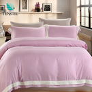鴻宇 雙人床包薄被套組 天絲簡約風 紫水晶M2505