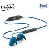 E-books藍牙4.1震動磁吸入耳式耳麥S65【愛買】
