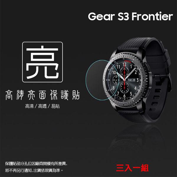 ◆亮面螢幕保護貼 SAMSUNG 三星 Gear S3 Frontier/S3 Classic 智慧手錶 保護膜【一組三入】亮貼 亮面貼