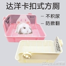兔子廁所達洋廁所雙固定款防掀翻龍貓豚鼠兔兔便盆寵物廁所用品 NMS樂事館新品