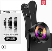 手機鏡頭超廣角攝像頭高清拍攝適用蘋果x外置通用微距非專業拍照神器直播 美眉新品