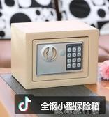 【快出】小型全鋼保險櫃家用 保險箱迷你入墻床頭 電子密碼保管箱辦公 YYP