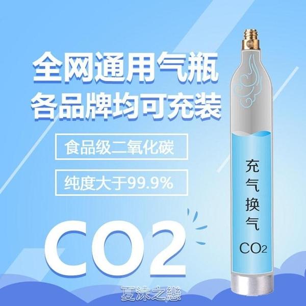 通用所有氣瓶二氧化碳充氣換氣服務蘇打水機氣泡水機氣瓶氣罐 現貨快出