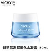 VICHY 薇姿 智慧保濕超進化水凝霜 50ml 專品藥局【2013707】