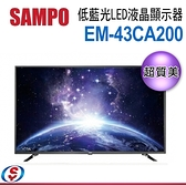 【信源電器】43吋【SAMPO 聲寶】超質美LED液晶顯示器 EM-43CA200 / EM-43CA200