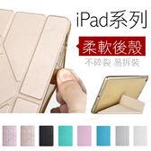 【E06】軟殼 變形 休眠皮套 2017 iPad Air 2 Mini 4 iPad 3 Pro 保護套 Smart