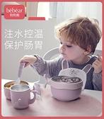抱抱熊注水保溫碗嬰兒輔食碗寶寶碗勺套裝兒童餐具輔食神器吸盤碗 童趣屋