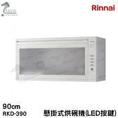 《林內牌》懸掛式 烘碗機(LED按鍵) RKD-390