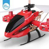 遙控飛機直升飛機可充電兒童電動耐摔男孩玩具禮物航模無人機成人  享購