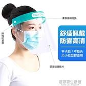 防護罩護目罩防護眼罩防飛沫一次性透明隔離面罩面屏防護全臉 居家家生活館