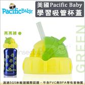 ✿蟲寶寶✿【美國Pacific Baby】不鏽鋼太空杯配件 學習吸管杯蓋 - 亮亮綠