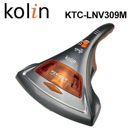 【Kolin 歌林】KTC-LNV309M 紫外線旋風塵蹣機【全新原廠公司貨】