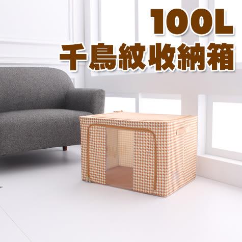 收納箱 【BOA008】100L千鳥紋雙開 收納整理箱