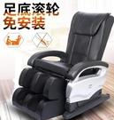 按摩椅 商用多功能按摩椅家用老年人電動沙髮椅 腰部全身按摩器小型揉捏 mks韓菲兒