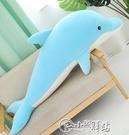 海豚毛絨玩具公仔床上睡覺抱枕玩偶可愛布娃...