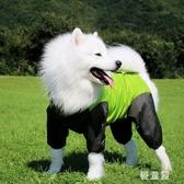 大狗雨衣狗狗四腳中型大型犬雨衣薩摩耶拉布拉多金毛全包寵物雨披 QG29235『優童屋』