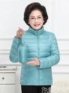 中大尺碼外套 2021新款中老年女士羽絨服輕薄款胖媽媽裝大碼連帽寬鬆秋冬短外套 愛麗絲