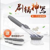 廚房用刷可加液洗鍋刷子多功能長柄清潔刷不粘油海綿洗碗刷鍋神器