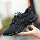跑步鞋夏季男士布鞋男休閒鞋防臭輕便跑步網鞋男網面運動鞋透氣 俏女孩